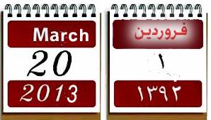 Persian Calendar Year 1392